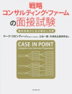 Case in Point, Japanese edition